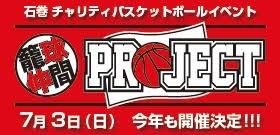 籠球仲間プロジェクト2016