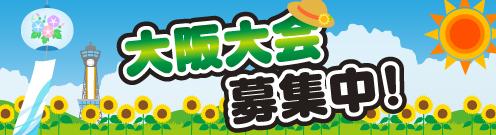 7月大阪 長