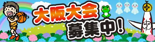 6月大阪 長