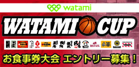 watamicup_banner_mini