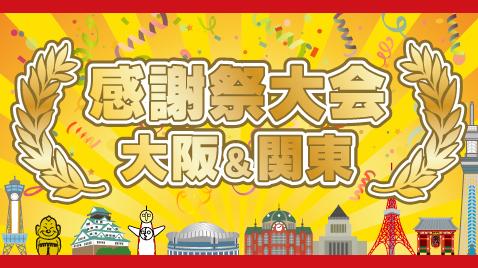 埼玉・千葉特集