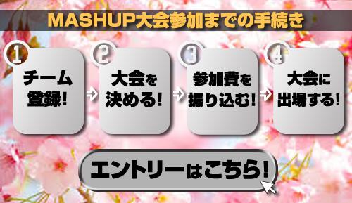 mashup_エントリー流れ_春
