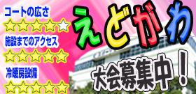 2017.2.24江戸川280×135