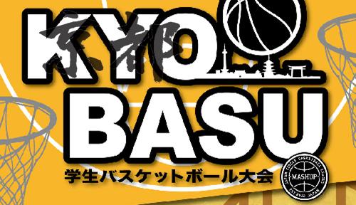 京都ばすけ