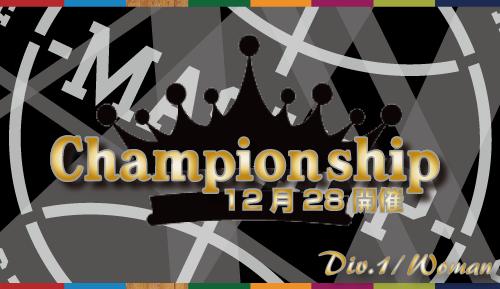 チャンピオンシップDiv.1女子_バナー
