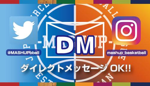 MASH_DMバナー