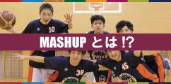 MASHUPとは2