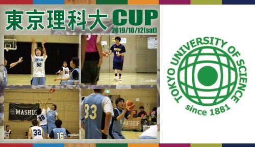 理科大CUP