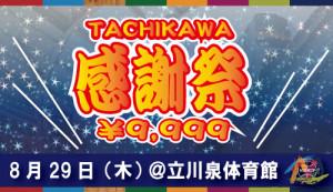 立川感謝祭大会