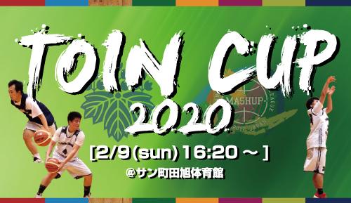 桐蔭カップ2020