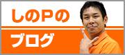 しのPのブログ