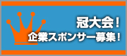 冠大会! 企業スポンサー募集!