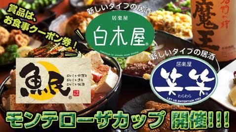 モンテローザカップ リピーター専用最弱王大会vol.155