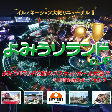 【4クォーターGAME】よみうりランドCUP準下級みにぷち大会vol.3@麻生スポーツセンター