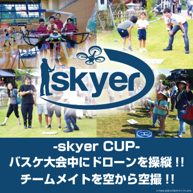 ドローン体験ができる!Skyer CUP 初級よちよち大会vol.614@東陽町