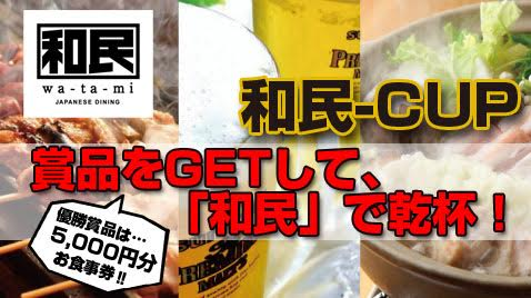 和民CUP 中級ピヨミックス大会vol.314