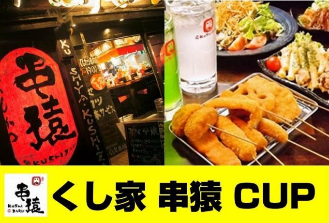 【くし家串猿CUP】 初心者ヨチミックス大会vol.293