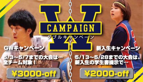 【MASHUP 2017】 男子Div.1 ※18310円→15310円