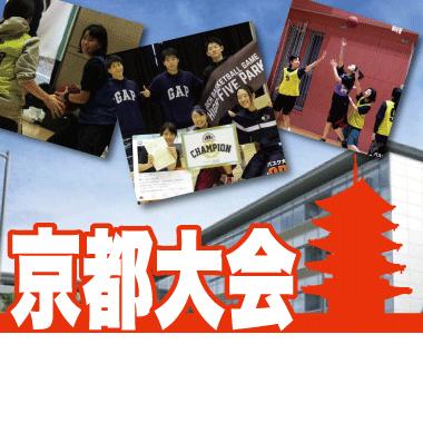 【京都3x3感謝祭大会】KYO-BAS 3x3初心者よちよち大会