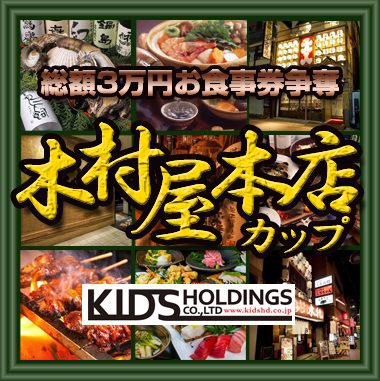 3万円食事券争奪CUP初心者ヨチミックス大会vol.308