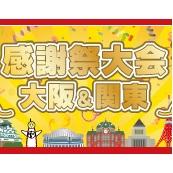 【静岡 初開催】バイオレーラ CUP下級プチミックス大会vol.231