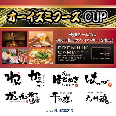 オーイズミフーズCUP準下級ミニミックス大会vol.74@麻生スポーツセンター